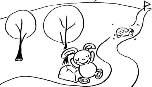 「ウサギとカメ」で顕在化したカメの知性