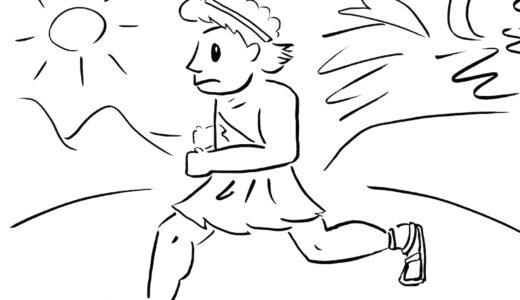 走る前に考えよう、メロス