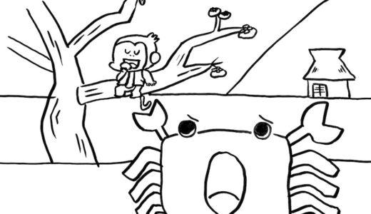 さるを倒す「子カニ」社長。猿蟹合戦から学ぶ社長の心得