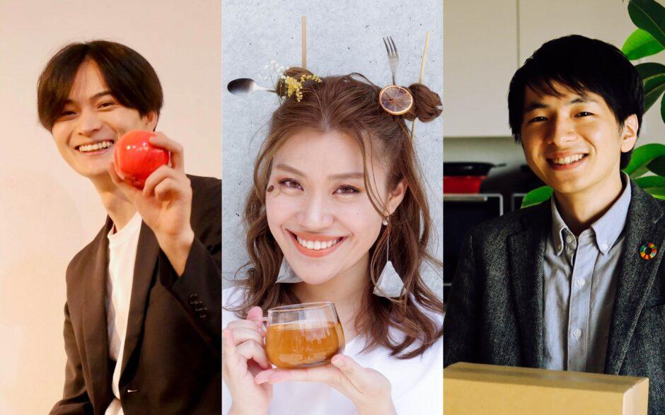 【唐沢海斗×工藤柊×野村優妃】若手起業家3人が考える、食から始まるインクルージョンとは